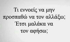 Greek Quotes, Messages, Mood, Humor, Funny, Laughing, Humour, Moon Moon
