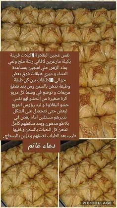 Arabic Dessert, Arabic Food, Libyan Food, Cake Recipes, Dessert Recipes, Algerian Recipes, Ramadan Recipes, Cake Decorating Tips, Beauty Recipe