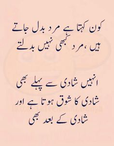 ideas funny quotes for teens in urdu for 2019 Urdu Funny Quotes, Funny Picture Quotes, Funny Quotes For Teens, Sarcastic Quotes, Best Quotes, Life Quotes, Urdu Funny Poetry, Funny Dialogues, Funny Pictures With Captions