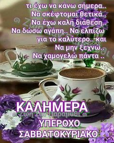 Greek Quotes, Holidays And Events, Good Music, Wise Words, Good Morning, Tattos, Beautiful Pictures, Bom Dia, Buen Dia