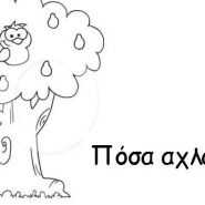 Μετράω φρούτα   Ανδρονίκη, η νηπιαγωγός. Smurfs, Fictional Characters, Fantasy Characters