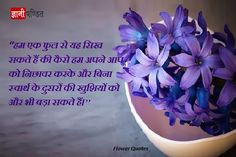 फूलों पर कुछ अनमोल सुविचार - #FlowerQuotes http://www.gyanipandit.com/flower-quotes-in-hindi/