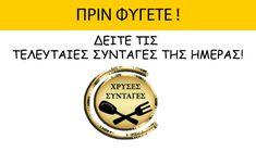 Τυροπιτάκια φούρνου κόλαση! - Χρυσές Συνταγές Greek Desserts, Food And Drink
