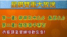 黃金娛樂城 星鑽雙重大放送 週週返水0.4,最高0.6 http://bingo-bingo.com.tw/