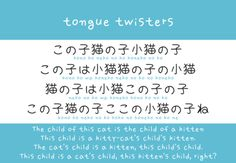 Tongue Twisters | Tumblr #Japanese #日本語