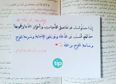 Tip Of The Day, Arabic Words, Bullet Journal, Peace, Tips, Quotes, Quotations, Quote, Manager Quotes