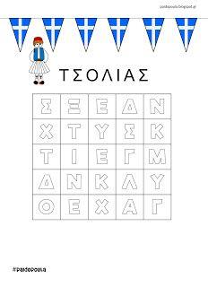 Word Search, Kindergarten, Puzzle, Words, Puzzles, Kindergartens, Preschool, Preschools, Horse