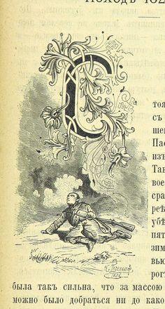 Image taken from page 591 of 'Кавказская война въ отдѣльныхъ очеркахъ, эпизодахъ, легендахъ и біографіяхъ. том. 1-том. 5. вып 3' | Flickr - ...