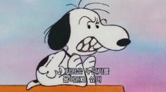 life is good : 네이버 블로그 Charlie Brown Comics, Snoopy Images, Vintage Cartoons, Snoopy Wallpaper, Cartoon Quotes, Cartoon People, Brown Art, Snoopy And Woodstock, Photo Illustration