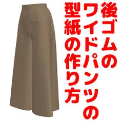 後だけにゴムのあるワイドパンツの作り方です Clothing Patterns, Sewing Patterns, Tandoori Masala, Fashion Background, Wide Pants, Dress Cuts, Pants Pattern, Sewing Projects, Pants For Women
