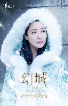 Ice Fantasy is a Chinese fantasy wuxia starring Feng Shao Feng and Victoria Song. Ice Fantasy Cast, Fantasy Series, Kim Hee Sun, Victoria Song, Fantasy Romance, Korean Art, Korean Actresses, Asian Actors, Movie Collection