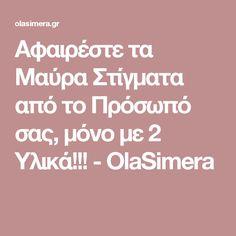 Αφαιρέστε τα Μαύρα Στίγματα από το Πρόσωπό σας, μόνο με 2 Υλικά!!! - OlaSimera