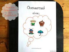 Dyslexia at home: Ουσιαστικό είναι...! Άσκηση γραμματικής για παιδιά... Learning Disabilities, Dyslexia, Teaching Kids, Grammar, School, Cover, Blog, Blogging, Kids Learning