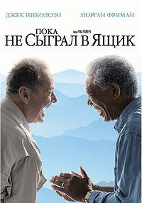 Пока не сыграл в ящик. О фильме и как он поможет в саморазвитии. Читать здесь: http://inness2312.blogspot.ru/2014/11/blog-post_17.html#links