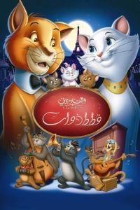 شاهد كرتون قطط ذوات Aristocats Movie Aristocats Animated Movies