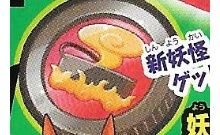 ウォッチ 激 レア コード 妖怪 3 qr
