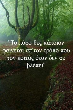 Yeah we saw that! Greek Words, Greek Quotes, Looking Back, Wise Words, Favorite Quotes, Knowing You, Love Quotes, Poems, How Are You Feeling