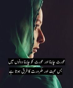 Nice Poetry, Poetry Funny, Love Poetry Images, Image Poetry, Love Romantic Poetry, Best Urdu Poetry Images, Urdu Quotes With Images, Inspirational Quotes With Images, Poetry Quotes In Urdu