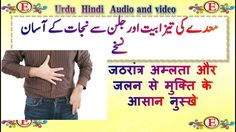 How to reduce stomach acid fast \in urdu hindi video |معدے کی تیزابیت او...
