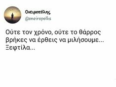 το κρυφτό τελειώνει με φτύσιμο κάποτε... I Love You, My Love, Greek Quotes, Motto, Breakup, Love Quotes, Motivation, Sayings, Sadness