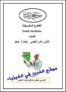 تحميل القطوع المخروطية ـ ثاني عشر علمي ـ سوريا Conic Sections Pdf Conic Section