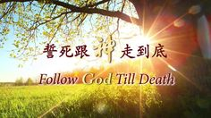 "【Almighty God】【The Church of Almighty God】【Eastern Lightning】 Micro Film ""Follow God Till Death"""