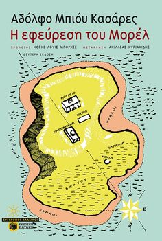 Η εφεύρεση του Μορέλ Mopar, Books To Read, Literature, Reading, Literatura, Word Reading, Reading Books, Libros