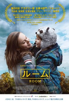 Watch Free Room Movie at watchtvmovies. Animated Movie Posters, Original Movie Posters, Room Emma Donoghue, Mother Son Relationship, Thing 1, Cinema Posters, Movies 2019, Oscar, Love Movie