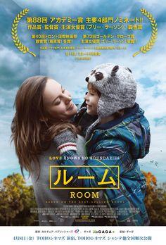 「ROOM」 状況設定に引き込まれます。 囚われた窓のない部屋で子どもを出産し、育てる主人公の強靭な精神力に母性を見ます。 むしろ、脱出してからの方が試練という皮肉な現実にリアリティがあります。