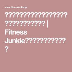 「腸腰筋」トレーニングで姿勢改善&ウエストを引き締める!   Fitness Junkie フィットネスジャンキー