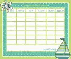 LoveTales.gr: Εκτυπώστε Προγράμματα Μαθημάτων & Ετικέτες Periodic Table, Diagram, Map, Education, Blog, Periodic Table Chart, Periotic Table, Location Map