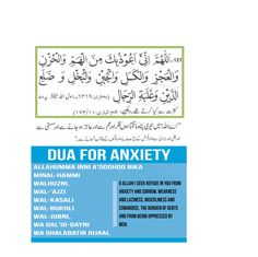 DUA FOR ANXIETY    Allahumma inni a'oodhoo bika   minal-hammi walhuzni, wal-'ajzi wal-kasali wal-bukhli wal-jubni,   wa dal'id-dayni wa ghalabatir rijaal     O Allah! I seek refuge in You from anxiety and sorrow, weakness and laziness, miserliness and cowardice, the burden of debts and from being oppressed by men.