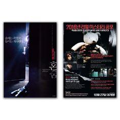 Hide-And-Never Seek Movie Film Poster Deok-Hwan Ryu, Bok-rae Cho, Doo-hwan Lee #MoviePoster