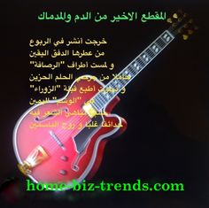 #Arabic_poems from #Cheeky_Dream by #Sudanese_poet #Sudanese_journalist #Khalid_Mohammed_Osman designed on #beautiful_picture of #guitar, #musical_instruments.