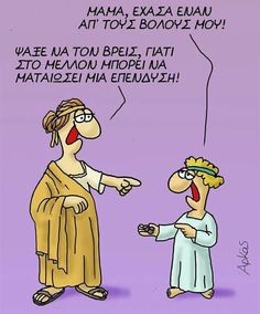Funny Greek, Funny Cartoons, Humor, Memes, Awesome, Humour, Meme, Funny Photos, Funny Humor