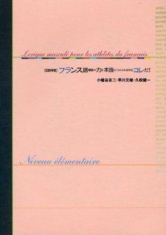 フランス語単語の力を本当につけられるのはこれだ! 基礎養成編, http://www.amazon.co.jp/dp/4411005107/ref=cm_sw_r_pi_awdl_Cw1yub0XSAYJB