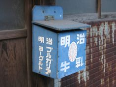 Japanese milk delivery box