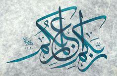 Seyit Ahmet Depeler - Rabbiniz sizi daha iyi bilir. (Kur'an-ı Kerim, 17/54)