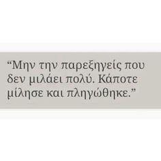 Old Quotes, Greek Quotes, Lyric Quotes, Funny Quotes, Life Quotes, Lyrics, Saving Quotes, Worth Quotes, My Emotions