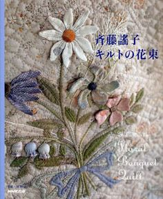 [ B o o k . D e t a i l s ] Language: Japanese Condition: Brand New Pages: 112 pages in Japanese Author: Yoko Saito Date of Publication: 2012/01 Item Number: 1008-11  Japanese patchwork quilts pattern book. Great book for all quilters. Fantastic floral bouquet quilts designed by Master Yoko Saito. You can enjoy total 29 projects. Full-sized pattern sheet attached + easy to follow.  [ C o n t e n t s ] * tulip bag * place mat * scissors case * pouch * tapestry * sewing basket * lesson bag…