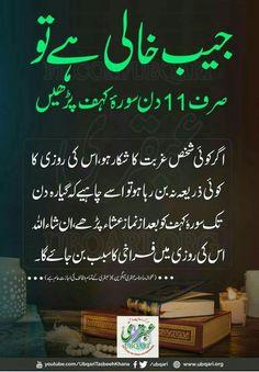 Urdu Quotes Islamic, Hadith Quotes, Islamic Phrases, Islamic Teachings, Islamic Messages, Islamic Dua, Islamic Girl, Ali Quotes, Duaa Islam