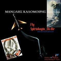 ΠΤΗΣΗ SpIrToKoYto_On Air: ΜΑΝΩΛΗΣ ΚΑΛΟΜΟΙΡΗΣ αφιέρωμα...14/12/2015