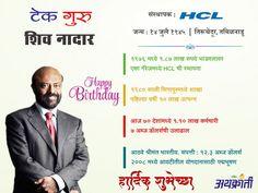 #HappyBirthday #ShivNadar #HCL  शिव नादार