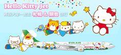 Eva Air & Hello Kitty