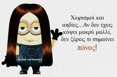 cutting your hair is struggling Funny Greek Quotes, Funny Quotes, Life Quotes, Minion Jokes, Minions Quotes, We Love Minions, Funny Pins, Feeling Happy, Laugh Out Loud