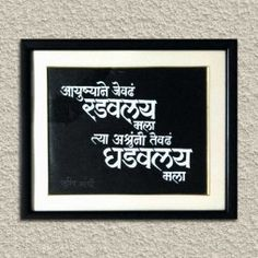 Inspiration from Life Calligraphy Art is part of Calligraphy art quotes - The line in itself conveys the message A simple, straight, bold truth of life Free home delivery anywhere in India Delivered in 57 business days She Quotes, Jokes Quotes, Book Quotes, Qoutes, Marathi Calligraphy, Calligraphy Art, Motivational Quotes For Life, Positive Quotes, Marathi Love Quotes