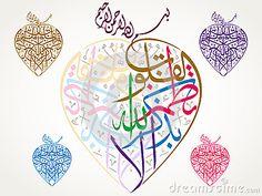 Verily in the remembrance of Allah (God) do hearts find rest, Verse  - ألا بذكر الله تطمئن القلوب