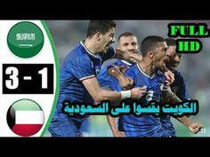 الكويت تقسوا على السعوديه3-1-المباراة الاقوى في خليجي24 حتى الان