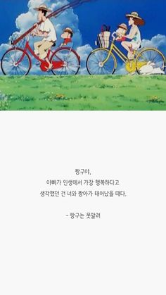 세상을 즐겁게 피키캐스트 Wise Quotes, Movie Quotes, Famous Quotes, Book Quotes, Korean Words Learning, Korean Language Learning, Korean Illustration, Korean Quotes, Cute Cartoon Characters
