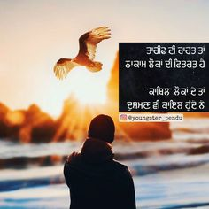 Shyari Quotes, Sufi Quotes, Motivational Quotes For Life, Poetry Quotes, True Quotes, Qoutes, Strong Mind Quotes, Good Thoughts Quotes, Attitude Quotes